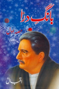 Part 1 Bang-e-Dara By Allama Muhammad Iqbal