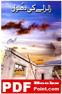 Zalzale ki Dhool By Mahmood Sham
