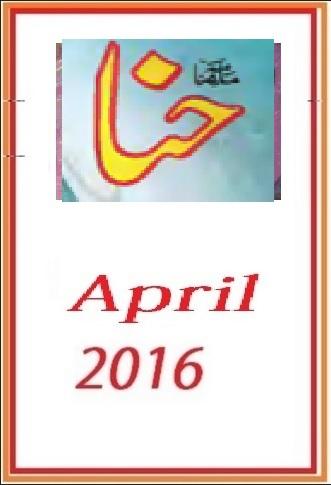 Hina Digest April 2016