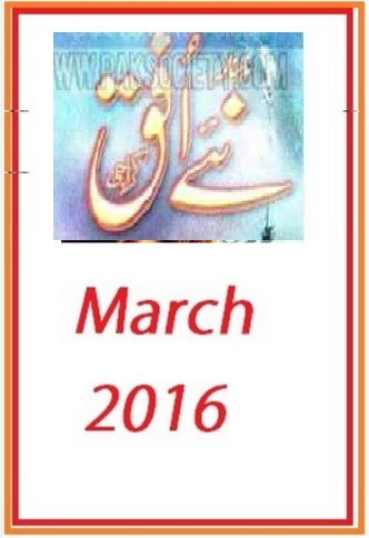 Naye Ufaq Digest March 2016 Free Download in PDF