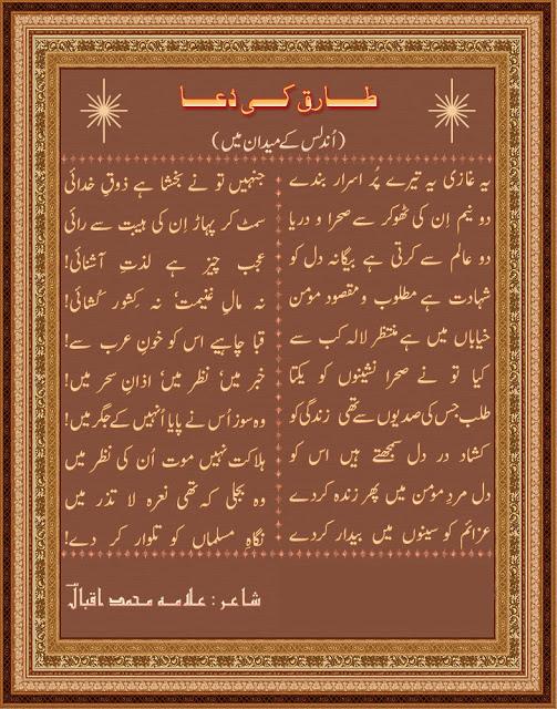 Tariq Ki Dua By Allama Muhammad Iqbal