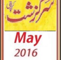 Sarguzasht Digest May 2016