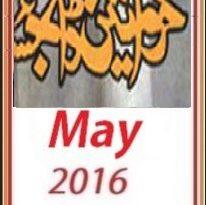 Khawateen Digest May 2016