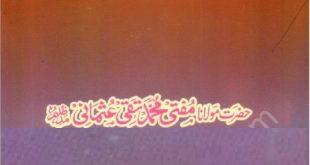 Ramazan Kis Tarah Guzarain By Mufti Muhammad Taqi Usmani