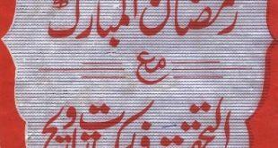 Fazail o Masail Ramzan ul Mubarak