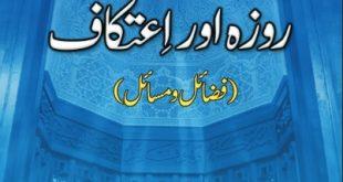 Roza Aur Itikaf Fazail o Masail By Dr Tahir Al-Qadri