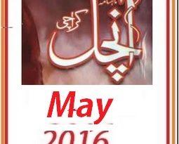 Aanchal Digest May 2016