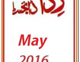 Rida Digest May 2016