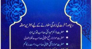 Ahmiyat e Ramazan Majmua Bayanat Akabireen o Buzargan e Deen