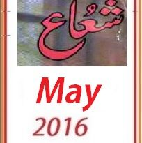 Shuaa Digest May 2016