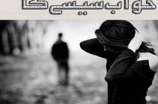 Khawab Sheshe Ka By Effit Seher Tahir