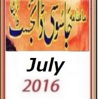 Jasoosi Digest July 2016