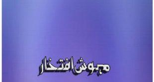 Sang E Paras Novel By Mehwish Iftikhar