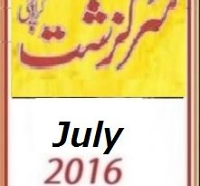 Sarguzasht Digest July 2016