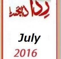 Rida Digest July 2016