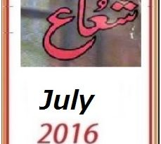 Shuaa Digest July 2016