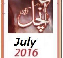 Aanchal Digest July 2016 Free