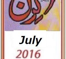 Kiran Digest July 2016 Free