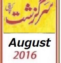 Sarguzasht Digest August 2016