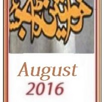 Khawateen Digest August 2016