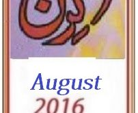 Kiran Digest August 2016