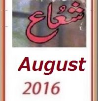 Shuaa Digest August 2016