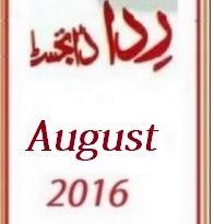 Rida Digest August 2016