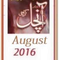 Aanchal Digest August 2016
