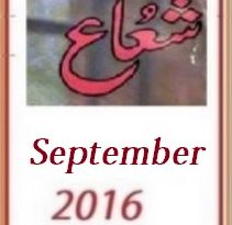 Shuaa Digest September 2016
