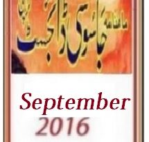 Jasoosi Digest September 2016