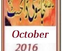 Jasoosi Digest October 2016