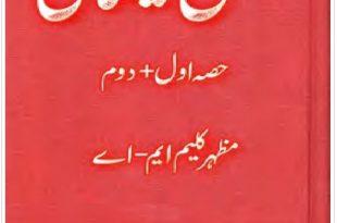 Haikal E Sulaimani by Mazhar Kaleem M.A