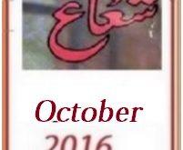 Shuaa Digest October 2016