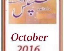 Suspense Digest October 2016