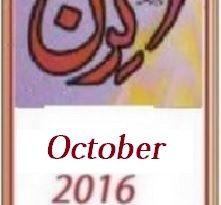 Kiran Digest October 2016