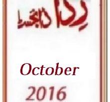 Rida Digest October 2016
