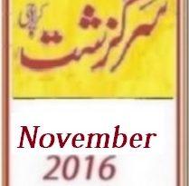 Sarguzasht Digest November 2016
