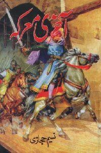 akhri marka by naseem hijazi