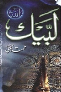 LABBAIK novel