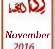 Rida Digest November 2016