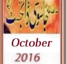 Jasoosi Digest November 2016