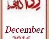 Rida Digest December 2016