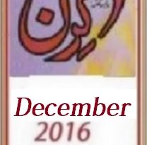 Kiran Digest December 2016