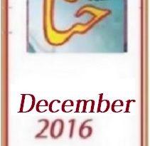 Hina Digest December 2016