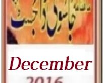 Jasoosi Digest December 2016