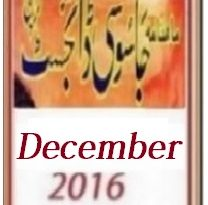 Jasoosi Digest December 2016