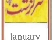 Sarguzasht Digest January 2017