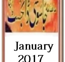 Jasoosi Digest January 2017
