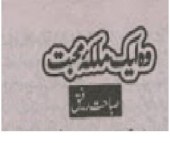 Wo ek Malika e Mohabbat novel by Sabahat Rafique