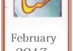 Hina Digest February 2017